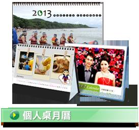 月曆/桌曆