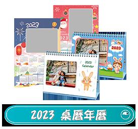 2021 年曆桌曆