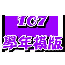 107 學年模版-直A4