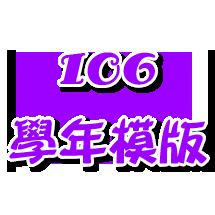 106 學年模版-直A4