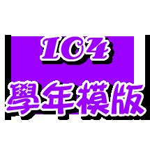 104 學年模版-直A4